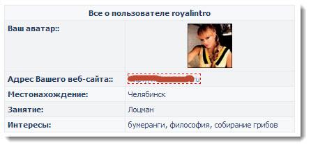 пример профиля