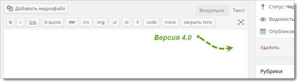Версия wordpress 4.0