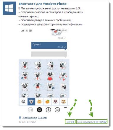 Вирусный контент в группе Вконтакте