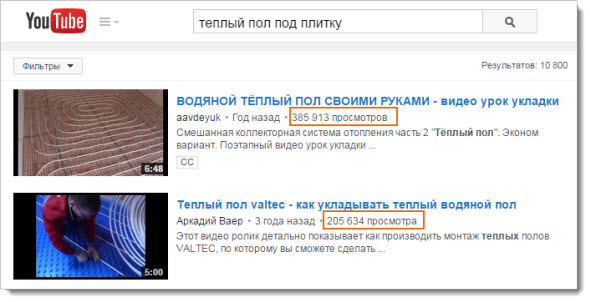поиск видео на YouTube