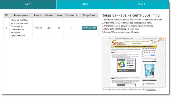 Заказ баннера на сайте SEOslim.ru
