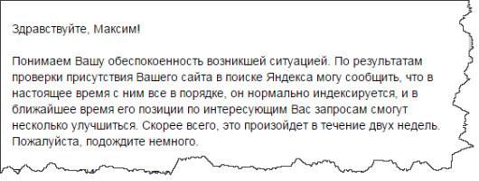 письмо Платона Щукина