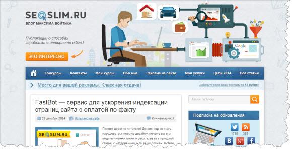 Новый дизайн блога seoslim.ru