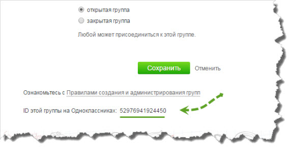 ID группы на Одноклассниках