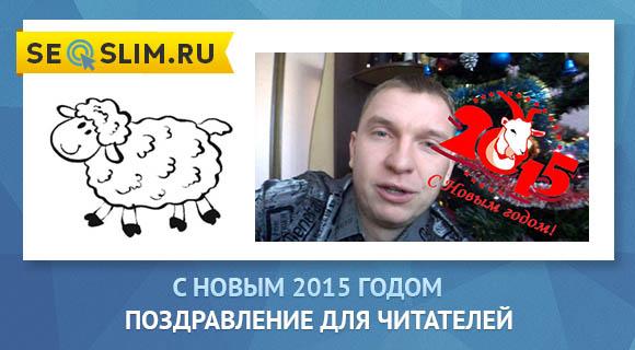 Поздравление с Новым 2015 Годом