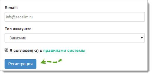Регистрация в Миратекст