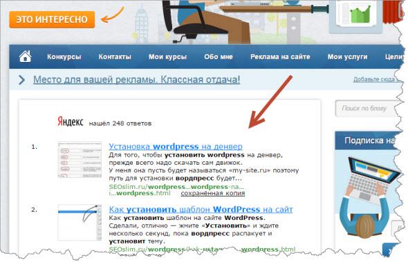 Результат работы поиска от Яндекс на блоге
