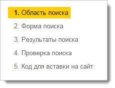 5 шагов