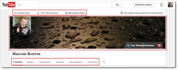 YouTube Мой канал