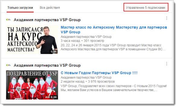 YouTube Мои подписки