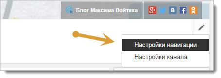 Настройки навигации канала YouTube