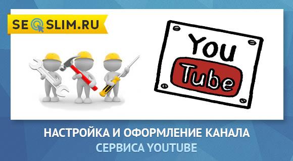 Настройка оформление Youtube
