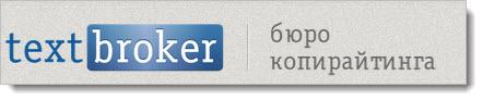 биржа Textbroker