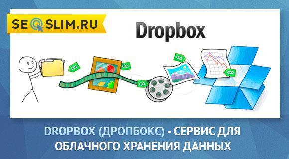 Dropbox - облачное хранилище данных