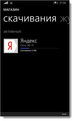 загрузка приложения windows phone