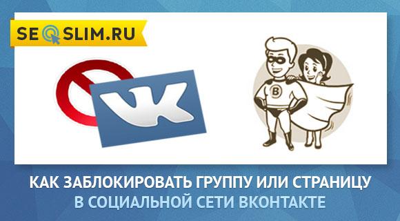 Как пожаловаться на группу и страницу ВКонтакте