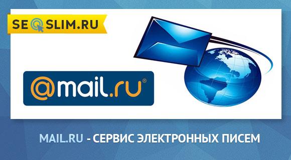 как завести почту на mail ru