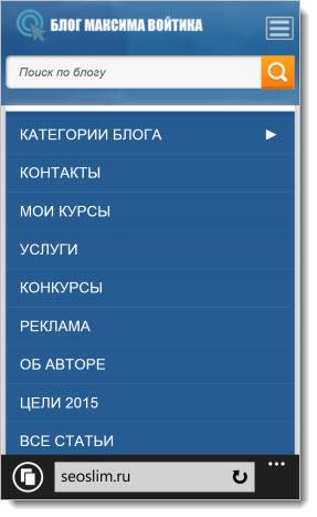 Мобильный шаблон блога seoslim.ru