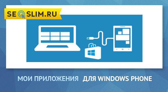 приложения для windows phone