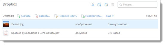 Нахождение файла в хранилище Дропбокс