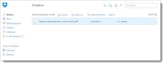 Программа Dropbox в режиме онлайн