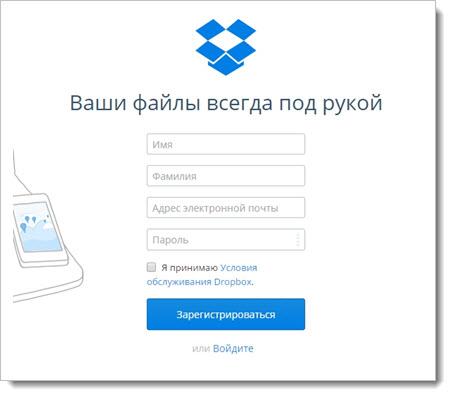 регистрация в сервисе Дропбокс