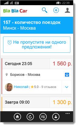 BlaBlaCar Ru