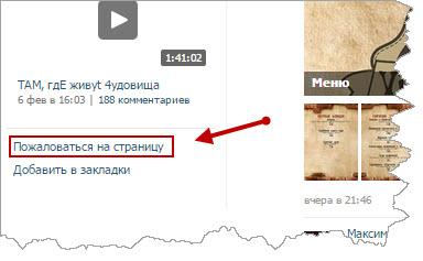 Пожаловаться на страницу в Контакте