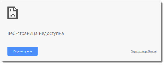 Веб-страница недоступна