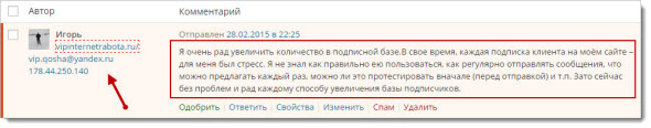 комментатор Игорь