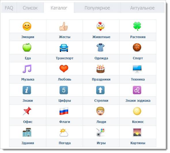 смайлики Вконтакте