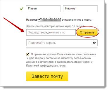 код для подтверждения почты