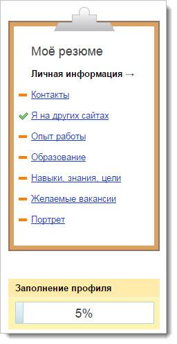 мастер составления резюме от Яндекс