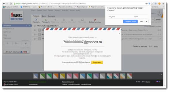 название для почтового ящика на Яндекс