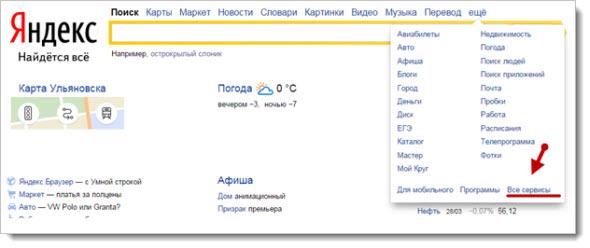 регистрация домена в Яндекс