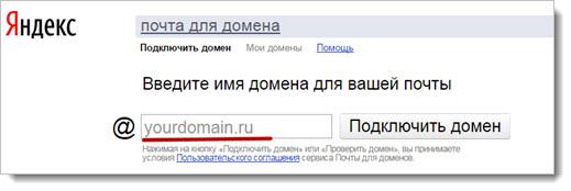 введите название домена для почты