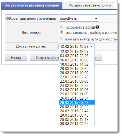 выбор даты восстановления сайта
