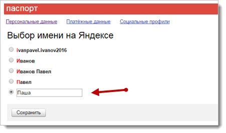 Выбор имени для Яндекс почты