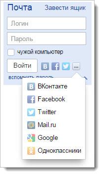 Завести ящик в Яндекс