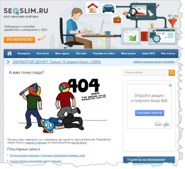 404 страница на seoslim.ru