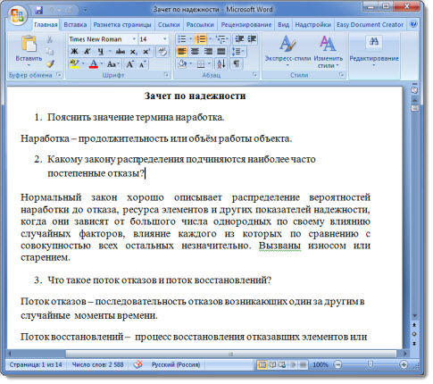 программа Microsoft Word