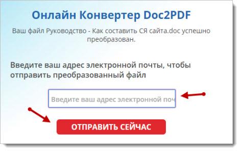 ссылка для скачивания файла в формате PDF