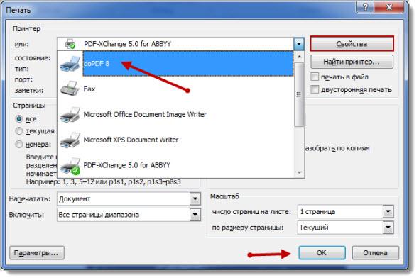 Как сохранить документ в PDF формате для Word