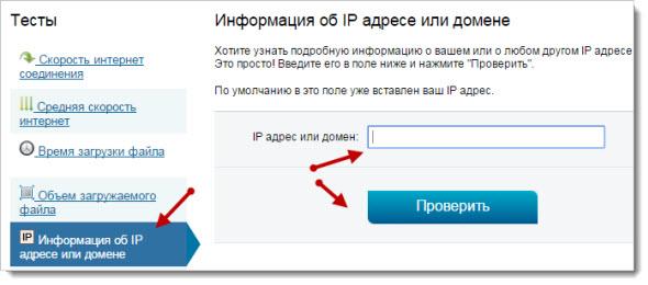 Информация об IP адресе сайта