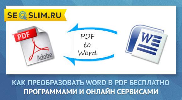Как преобразовать PDF в WORD и обратно Word в PDF