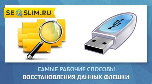 Пособие как восстановить файлы на флешке