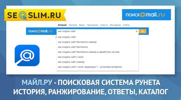 Майл поисковая система Рунета