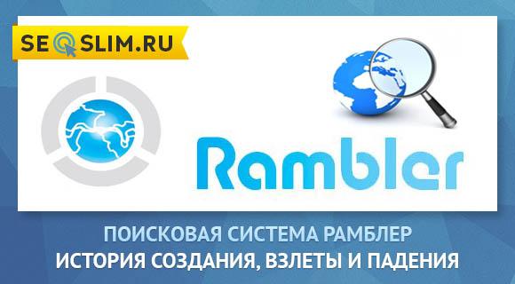 Поисковая система Rambler.ru
