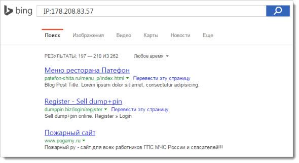 проверка соседей на одном IP в поиске Bing