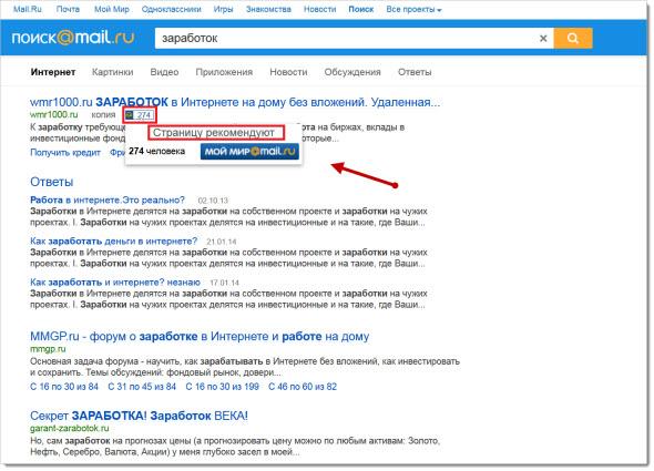 ранжирование сайтов поиска Майл в зависимости от социальных сигналов